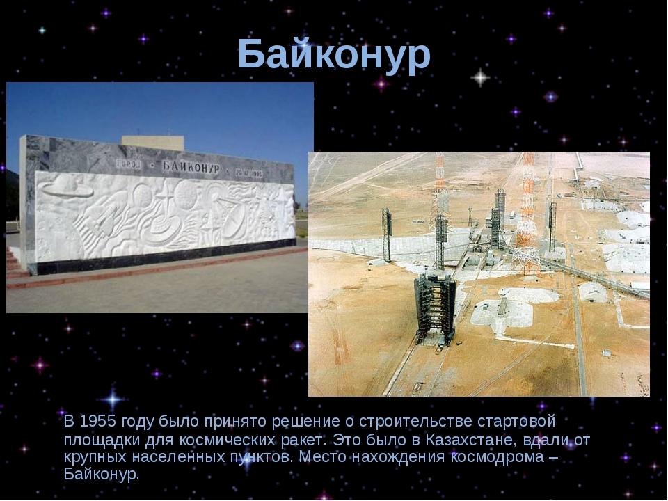 Байконур В 1955 году было принято решение о строительстве стартовой площадки...