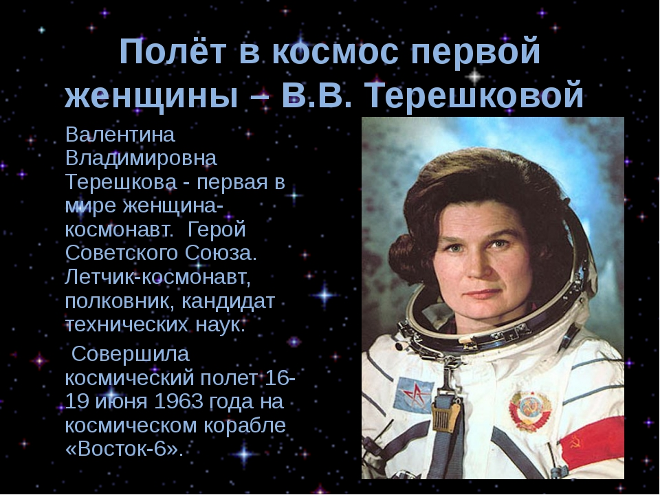 Полёт в космос первой женщины – В.В. Терешковой Валентина Владимировна Терешк...