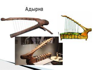 Адырна