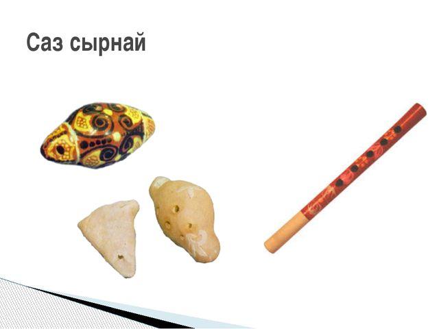 Саз сырнай