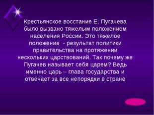 Крестьянское восстание Е. Пугачева было вызвано тяжелым положением населения