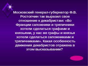 Московский генерал-губернатор Ф.В. Ростопчин так выразил свое отношение к дек