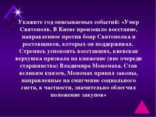 Укажите год описываемых событий: «Умер Святополк. В Киеве произошло восстание