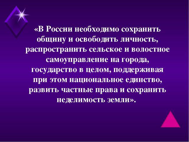 «В России необходимо сохранить общину и освободить личность, распространить с...