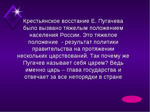 Крестьянское восстание Е. Пугачева было вызвано тяжелым положением населения...