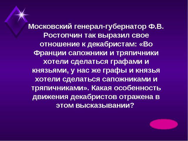 Московский генерал-губернатор Ф.В. Ростопчин так выразил свое отношение к дек...