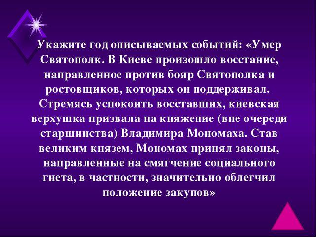 Укажите год описываемых событий: «Умер Святополк. В Киеве произошло восстание...