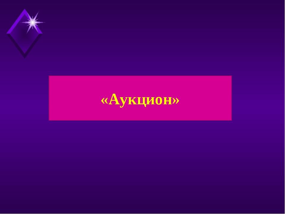 «Аукцион»