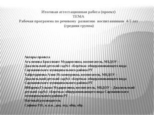Итоговая аттестационная работа (проект) ТЕМА Рабочая программа по речевому р