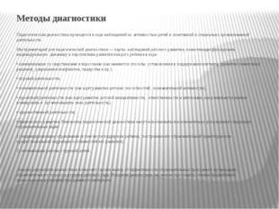 Методы диагностики Педагогическая диагностика проводится в ходе наблюдений за