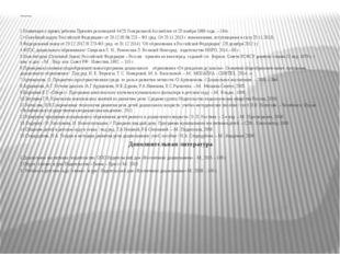 Литература 1.Конвенция о правах ребенка Принята резолюцией 44/25 Генеральной