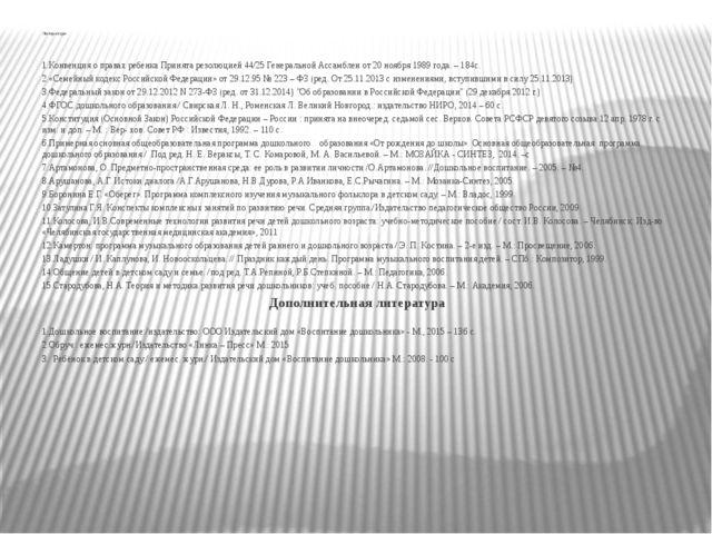 Литература 1.Конвенция о правах ребенка Принята резолюцией 44/25 Генеральной...