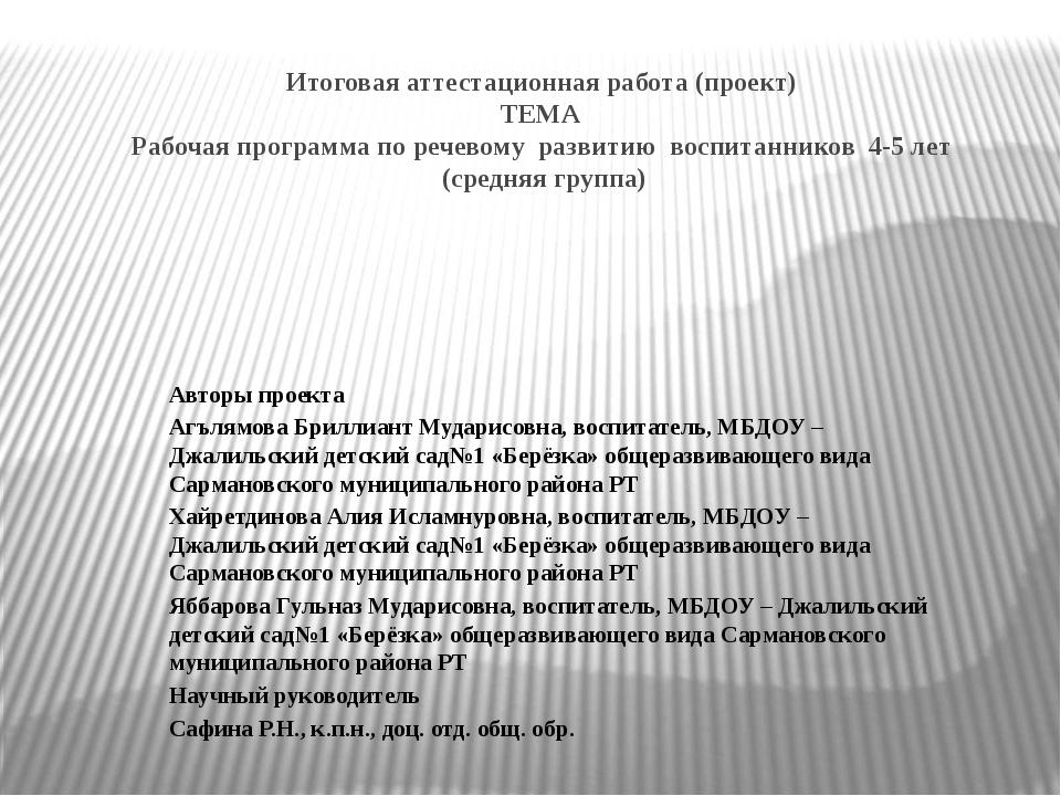 Итоговая аттестационная работа (проект) ТЕМА Рабочая программа по речевому р...