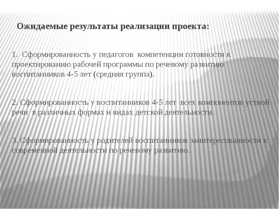 Ожидаемые результаты реализации проекта: 1. Сформированность у педагогов ком...