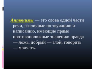 Антонимы — это слова одной части речи, различные по звучанию и написанию, им