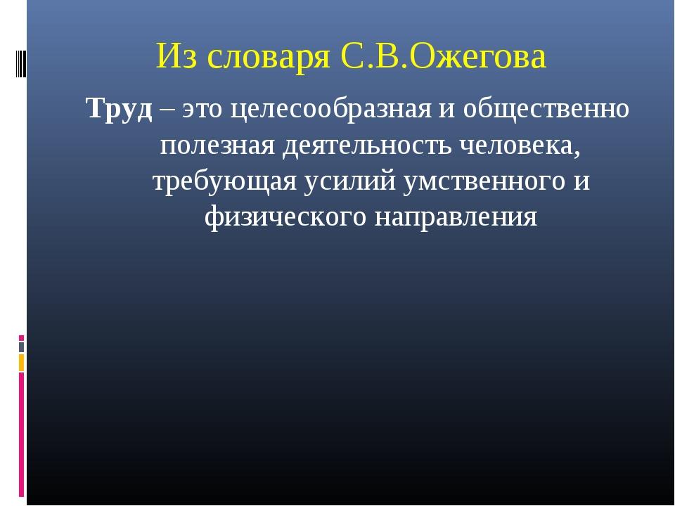 Труд – это целесообразная и общественно полезная деятельность человека, требу...