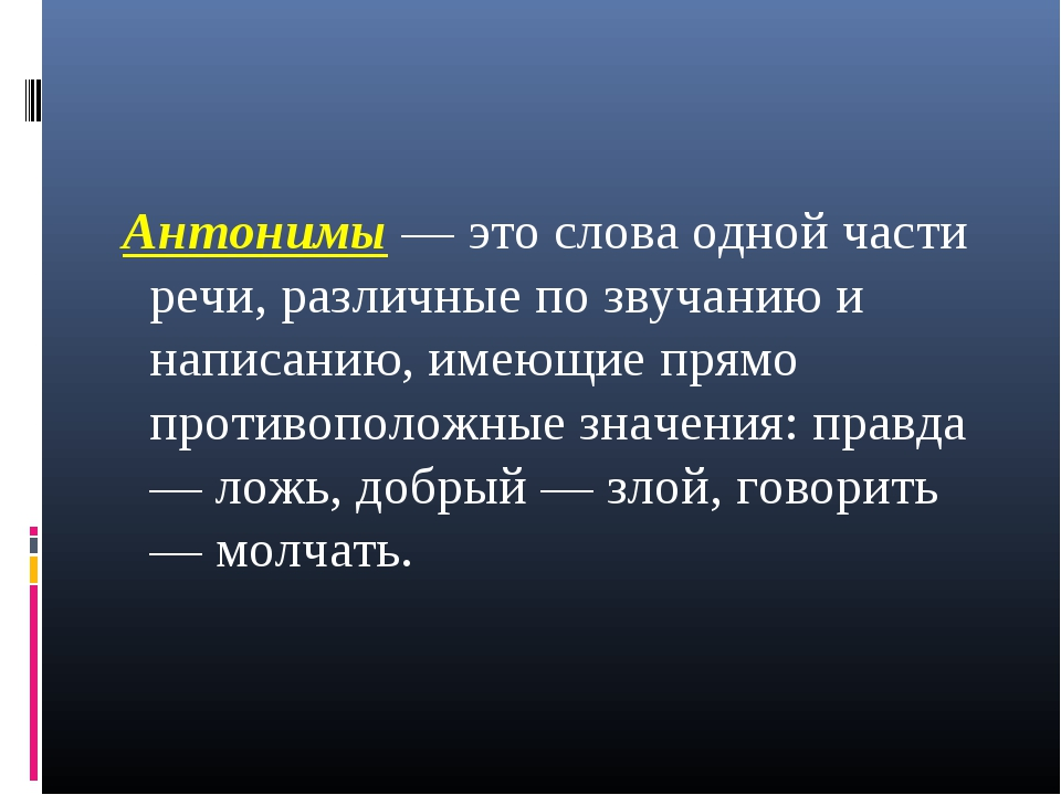 Антонимы — это слова одной части речи, различные по звучанию и написанию, им...