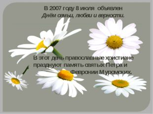 В 2007 году 8 июля объявлен Днём семьи, любви и верности. В этот день правос