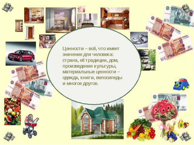 Ценности – всё, что имеет значение для человека: страна, её традиции, дом, п...