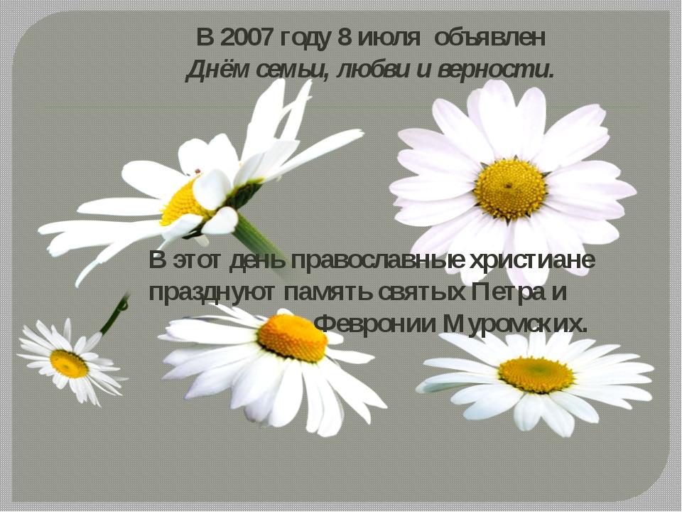 В 2007 году 8 июля объявлен Днём семьи, любви и верности. В этот день правос...