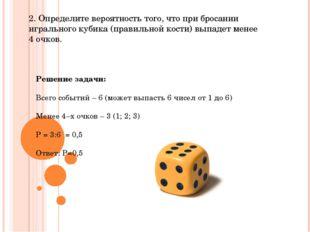 2. Определите вероятность того, что при бросании игрального кубика (правильно