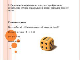 3. Определите вероятность того, что при бросании игрального кубика (правильно