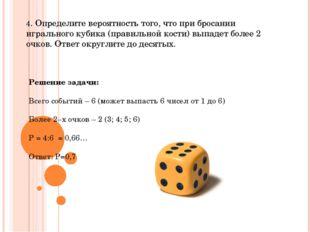 4. Определите вероятность того, что при бросании игрального кубика (правильно