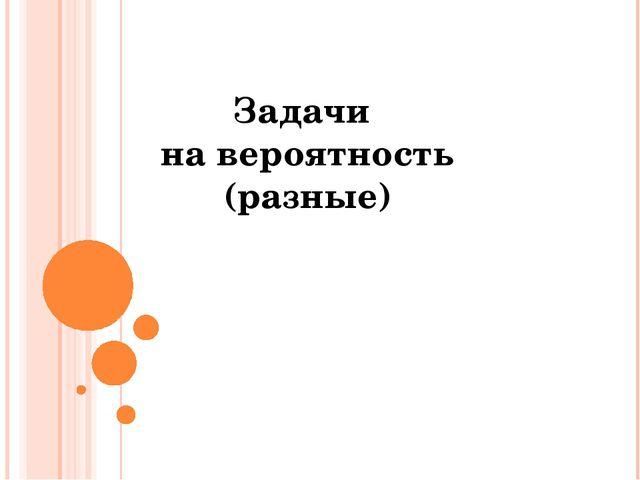 Задачи на вероятность (разные) © Фокина Лидия Петровна