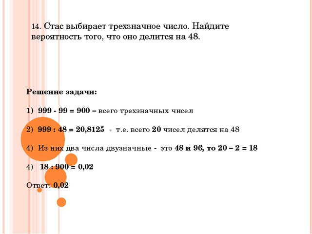 14. Стас выбирает трехзначное число. Найдите вероятность того, что оно делитс...