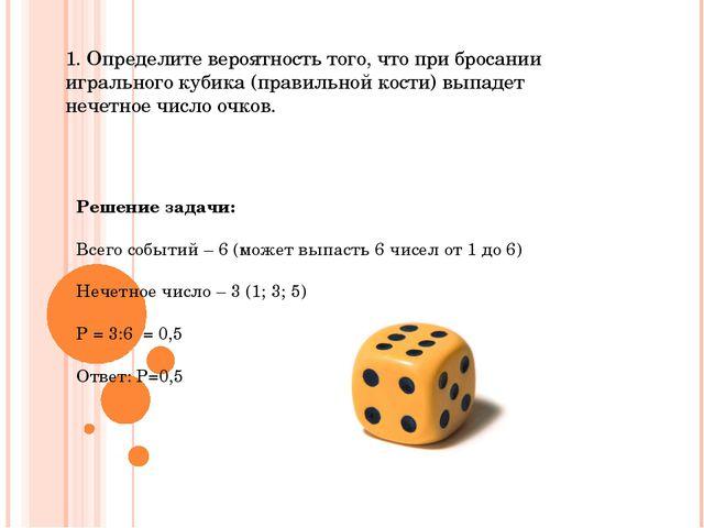1. Определите вероятность того, что при бросании игрального кубика (правильно...