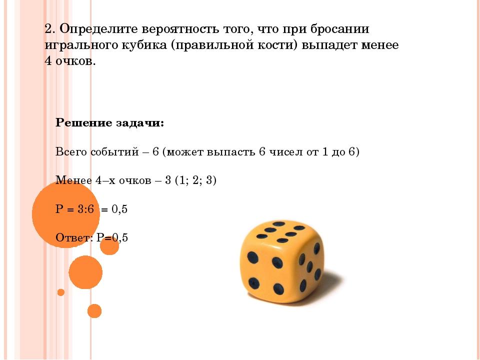 2. Определите вероятность того, что при бросании игрального кубика (правильно...