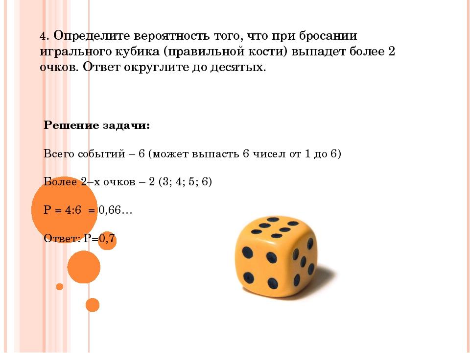 4. Определите вероятность того, что при бросании игрального кубика (правильно...