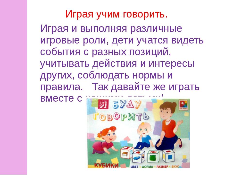 Играя учим говорить. Играя и выполняя различные игровые роли, дети учатся вид...