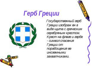 Герб Греции Государственный герб Греции изображен в виде щита с греческим сер