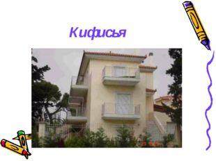 Кифисья