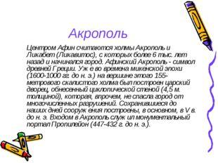 Акрополь Центром Афин считаются холмы Акрополь и Ликабет (Ликавитос), с котор