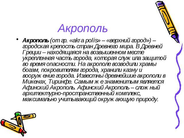 Акрополь Акрополь (от гр. «akra polis» – «верхний город») – городская крепост...