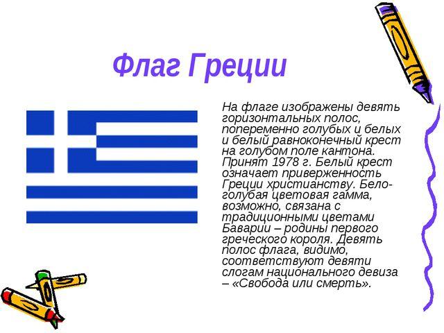 Флаг Греции На флаге изображены девять горизонтальных полос, попеременно голу...