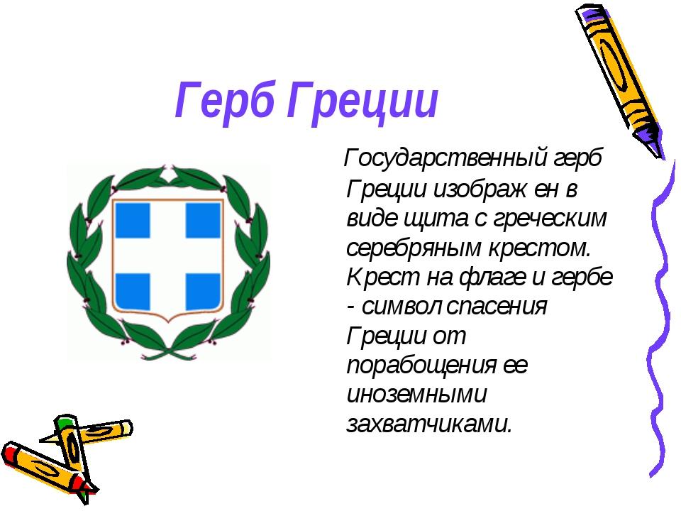 Герб Греции Государственный герб Греции изображен в виде щита с греческим сер...
