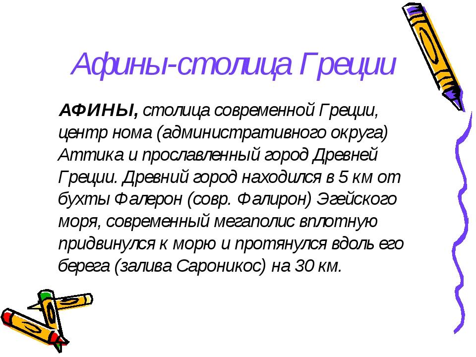 Афины-столица Греции АФИНЫ, столица современной Греции, центр нома (администр...