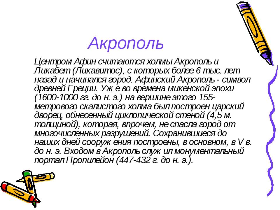 Акрополь Центром Афин считаются холмы Акрополь и Ликабет (Ликавитос), с котор...