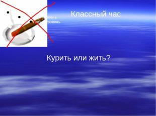 Классный час Курить или жить?