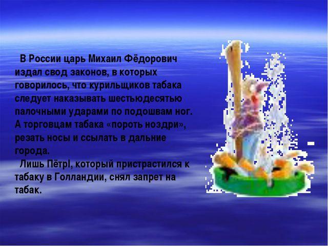 В России царь Михаил Фёдорович издал свод законов, в которых говорилось, что...
