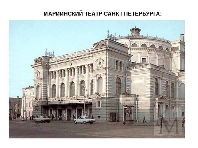 МАРИИНСКИЙ ТЕАТР САНКТ ПЕТЕРБУРГА: