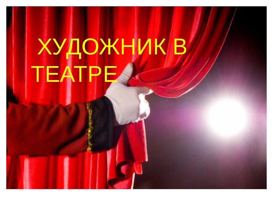ХУДОЖНИК В ТЕАТРЕ