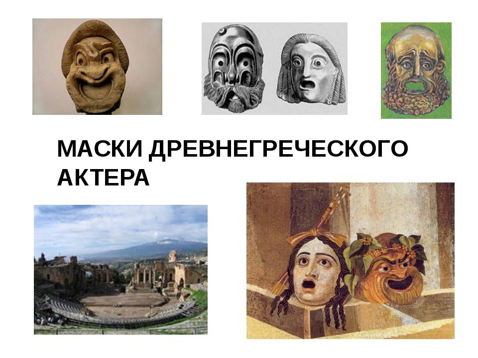 МАСКИ ДРЕВНЕГРЕЧЕСКОГО АКТЕРА