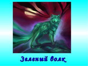 Зеленый волк