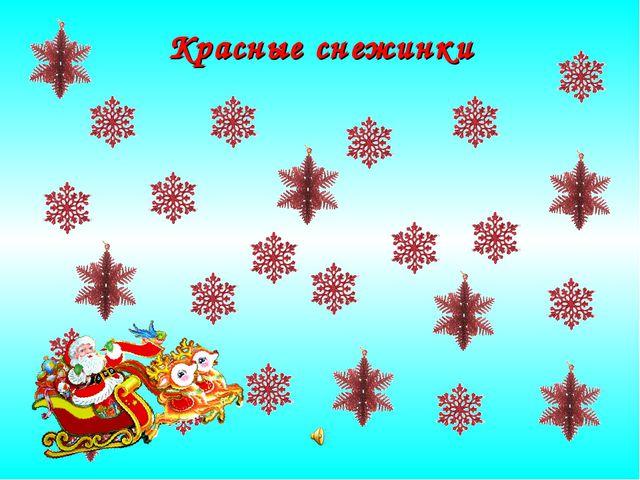 Красные снежинки