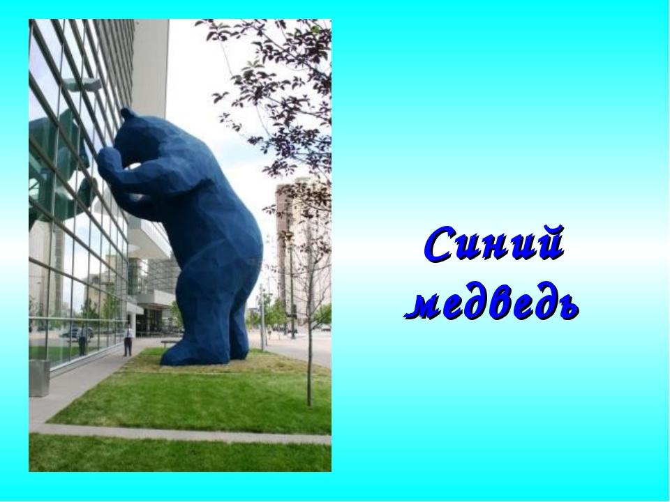 Синий медведь