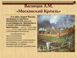 Васнецов А.М. «Московский Кремль» «Его виды старой Москвы, являющиеся в нау
